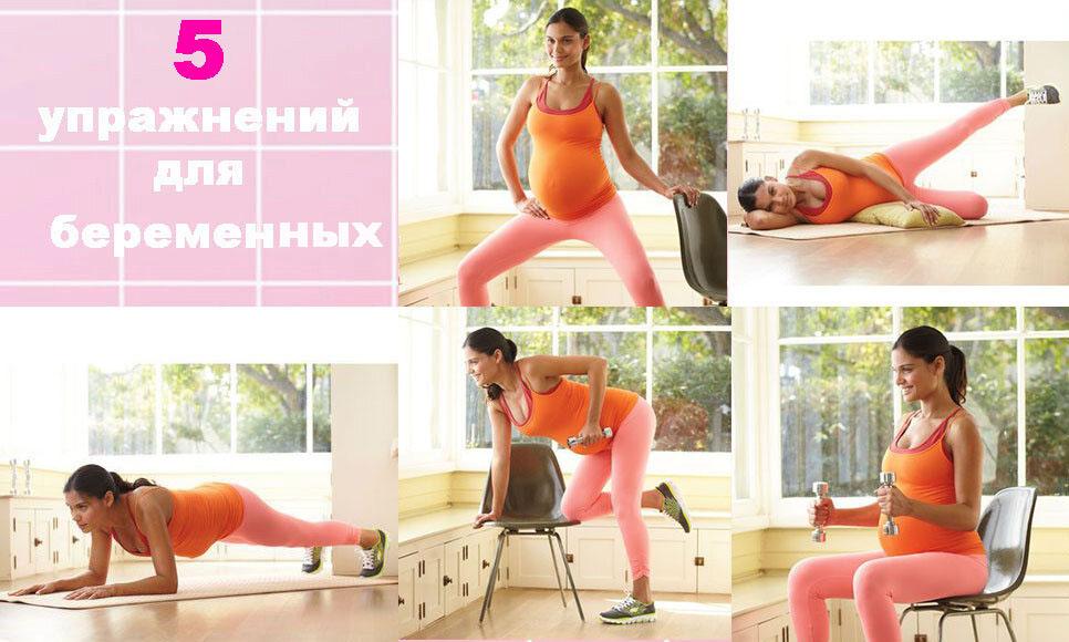 Упражнения при беременности – 5 простых упражнений, чтобы оставаться в тонусе